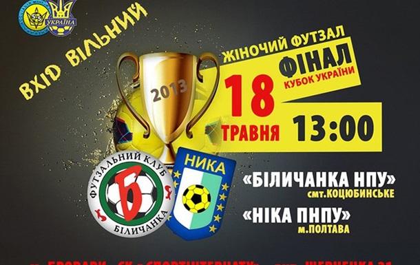 Жіночий футзал. Фінал Кубку України у Броварах!