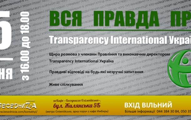 Вся правда про Transparency International Україна – щира розмова