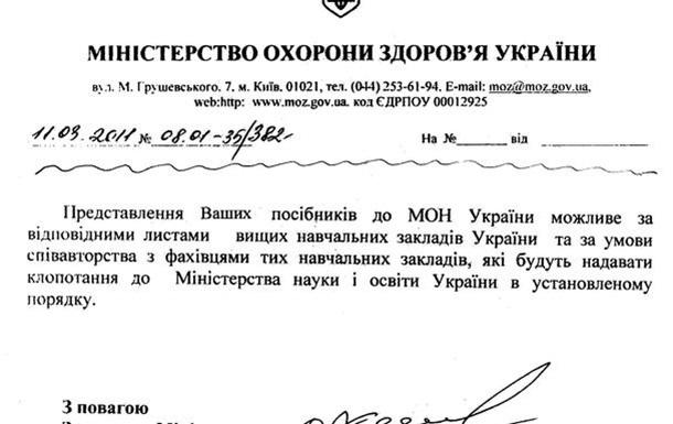Ректор Вінницького медуніверситету Мороз В.М. замовив службове підроблення