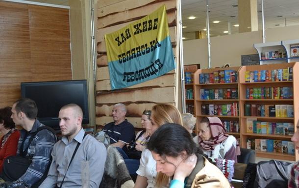 Презентація книги Станіслава Федорчука «Демонтаж лицемірства» в Луганську