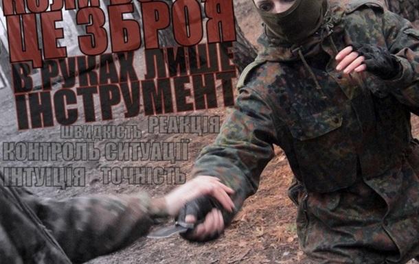 Киевскую молодежь призывают вступать в ряды военно-боевых организаций