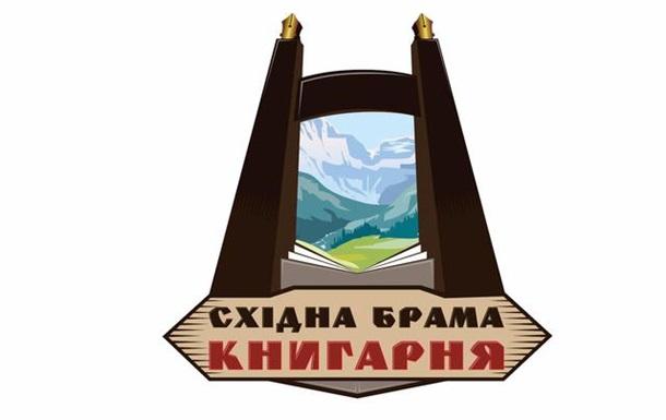 У Луганську відбудеться презентація книги «Ужоси» українізації»