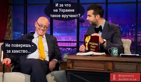 ПРОЖЕКТОР СТЫДА : Популярный шоумен, как олицетворение российского шовинизма