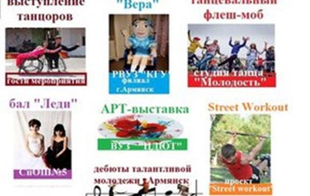 День рождение Активной молодежи г.Армянск Крым