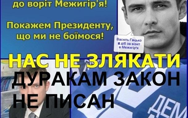 Умный в гору не пойдет, умный гору обойдет, а умные активисты «Демяльянса»???