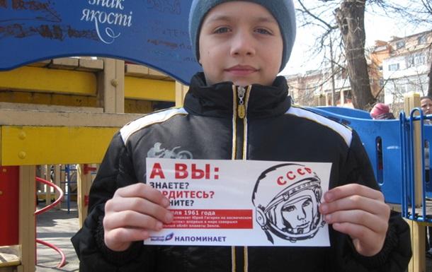 «Український вибір» нагадав вінниччанам про День космонавтики.