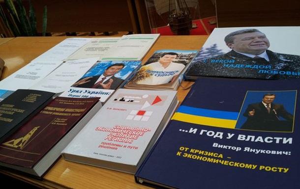 В.Ф. Янукович. Собрание сочинений