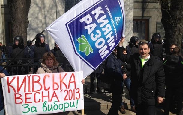 Всім громадським діячам. Мітинг «КИЇВСЬКА ВЕСНА`2013» під ВР відбувся.