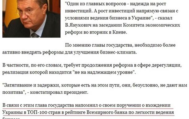 Янукович, шок – это по-нашему!
