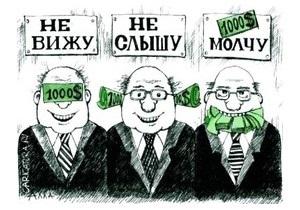 Зрив Державної антикорупційної програми - це не смішно!