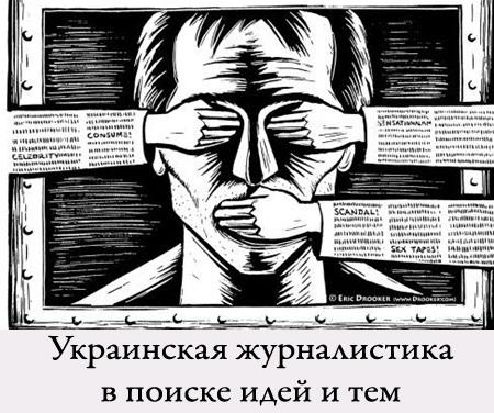 Украине нужна моноидея
