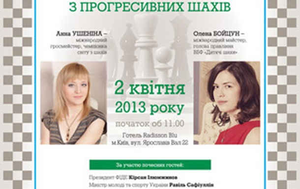 В Киеве пройдет первый в истории Украины  матч по прогрессивным шахматам