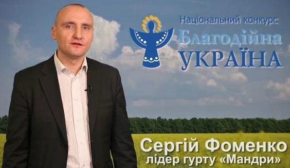 Відомі особистості підтримують конкурс «Благодійна Україна»