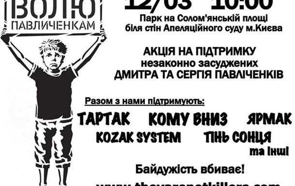 Не быць абыякавым: Павличенко!