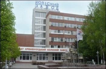 Кременчуцький колісний завод