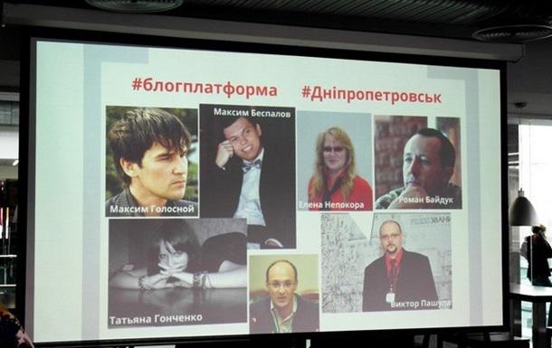 #Дніпропетровськ #блогплатформа: текст Twitter-трансляции