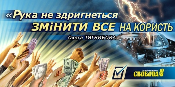 ВО «Свобода» сеет смуту и раздоры среди украинцев.