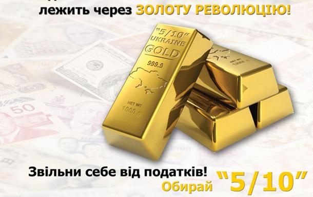 Революция «Золотой Украины» в цифрах