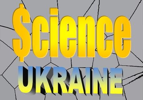 Структурные проблемы украинской науки, часть 1