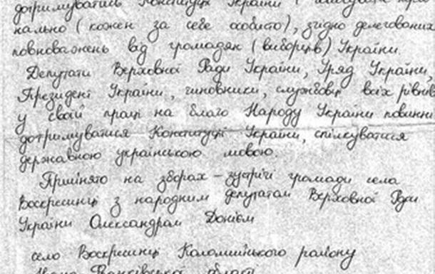 Селяни Коломийщини та Городенківщини закликають депутатів голосувати ПЕРСОНАЛЬНО