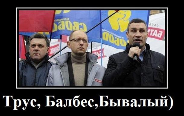 Трусы и балбесы украинского политикума.