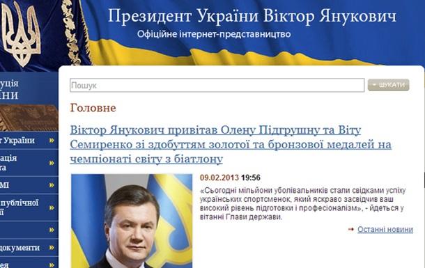 Коли ж ті неуки з прес-служби Януковича перестануть робити помилки?