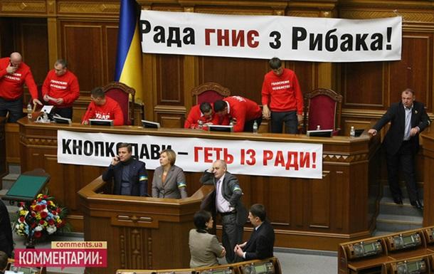 Парламентський конфлікт: логіка сторін