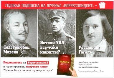 Порошенко і Ложкін перетворюють журнал «Корреспондент» на рупор українофобії.