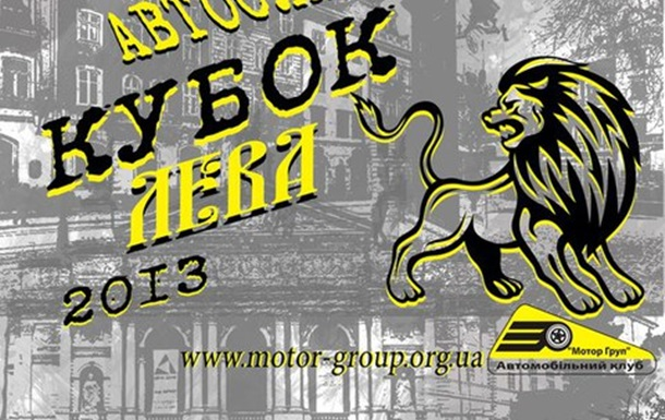 У Львові в друге відбудеться Кубок Лева 2013 з Автомобільного слалому