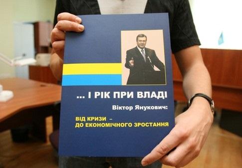Прогнозируемая Украина Януковича