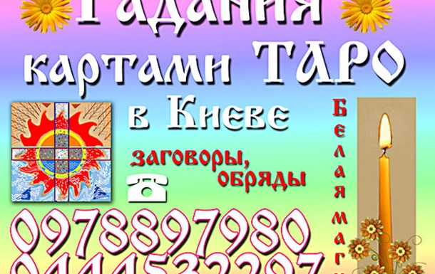 Гадания картами ТАРО, гадать, магия, гадалка, карты ТАРО, гадать в Киеве