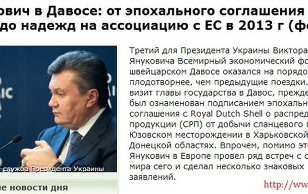 Янукович и Давос