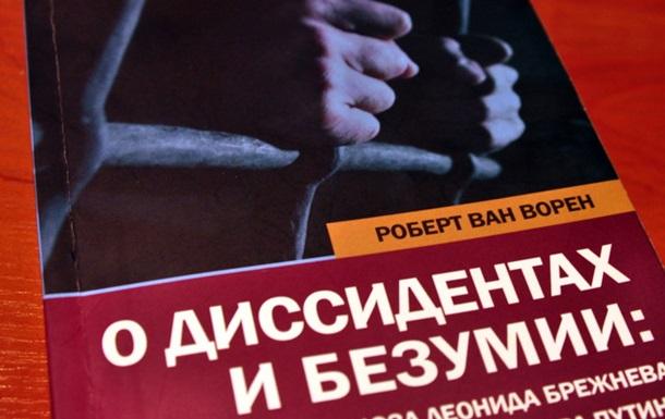 Роберт ван Ворен:  Dutchman в Киеве