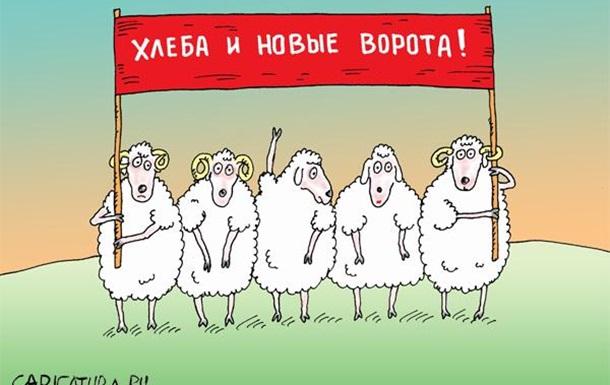 «Прикормленные» демонстранты, - хватит ходить на митинги, как на работу!
