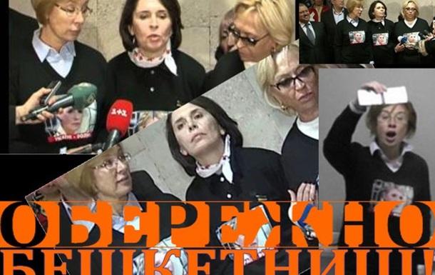 Жіноче-депутатський десант до Юлії Тимошенко: примари відданності лідеру...
