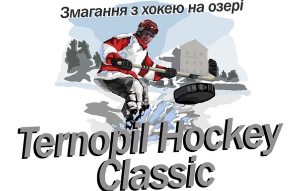 """Вперше в Україні пройдуть змагання """"Хокей на озері"""""""