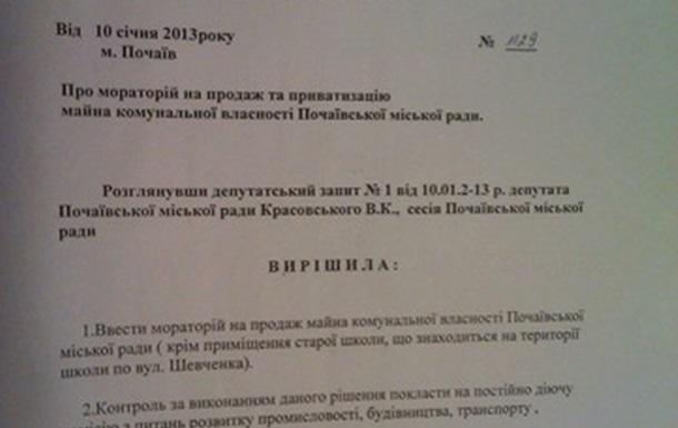 Костянтин Красовський: Почаївська «Свобода» ввела мораторій.