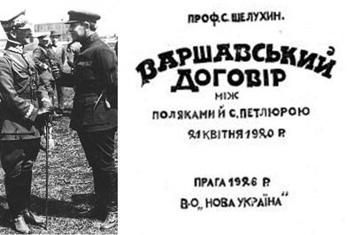 Варшавський договір 1920 року