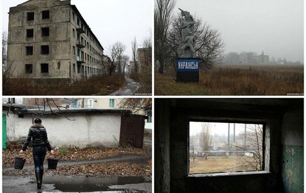 Умирающие города Донбасса