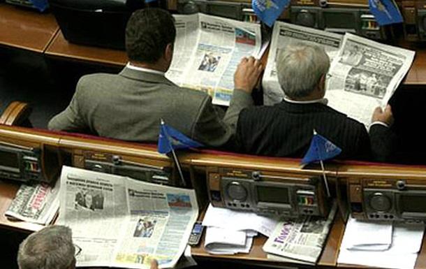 Льготы украинских депутатов