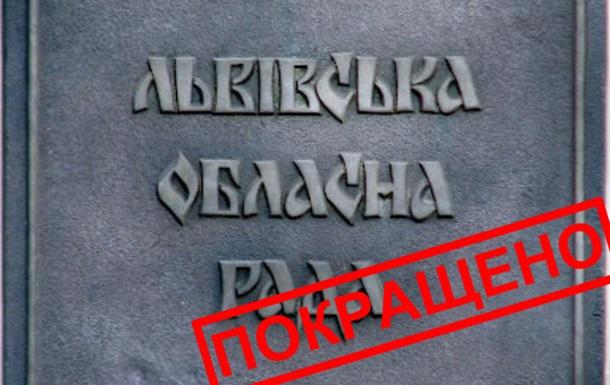 """""""Покращення"""" по-львівськи"""