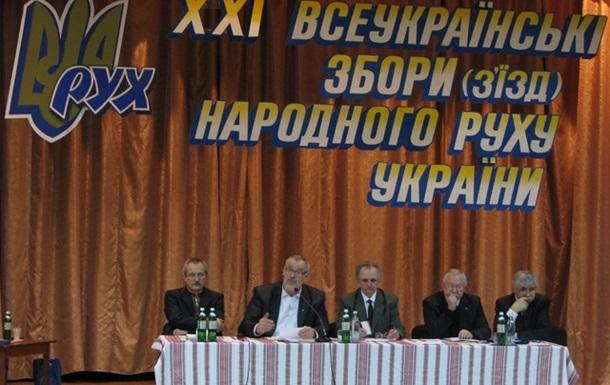 Рухівці обрали нового голову. Борис Тарасюк зняв свою кандидатуру