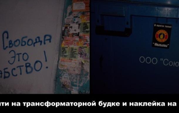 В Одессе появились граффити против ВО Свободы
