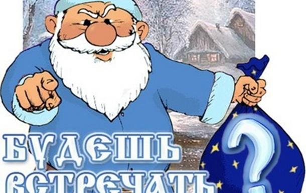 На Новый Год в Житомире пить не будут!