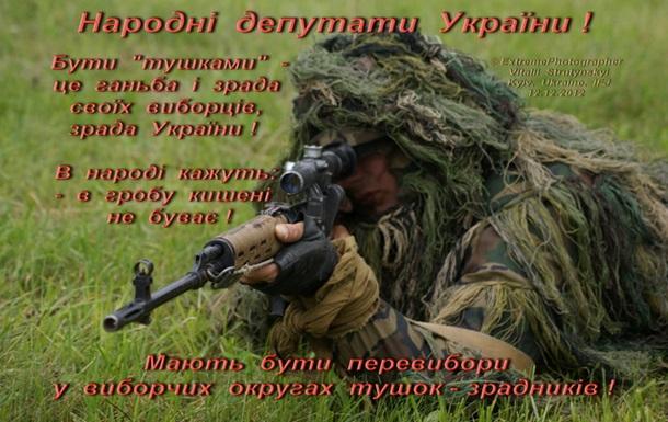 АнтиТушки 2012 ! ...