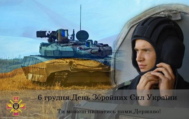 6 декабря - 21 годовщина вооруженных сил Украины
