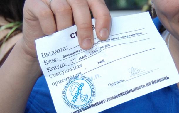 Уроки украинского: 'гомосексуалист' или 'гомосексуал'?