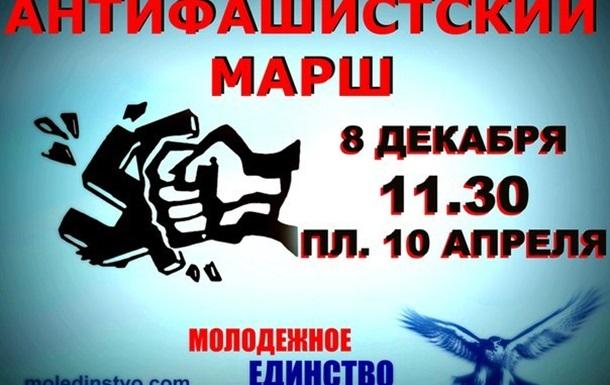 В Одессе пройдет антифашистский марш!