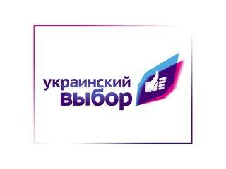 Украинский выбор и Референдум
