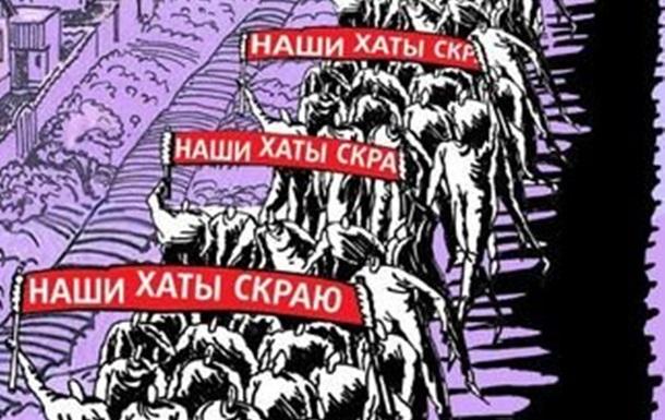 Вечная проблема Украины!